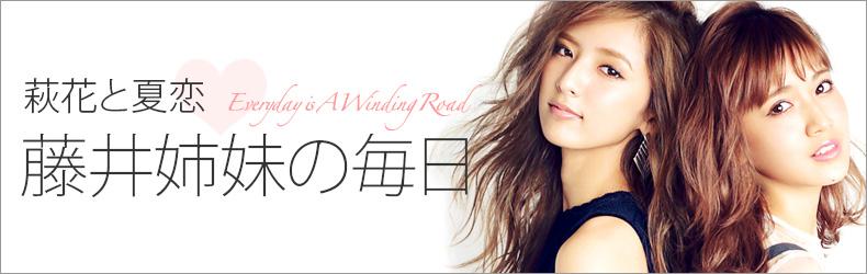 JJモデルとして活躍する藤井姉妹公式ブログ。藤井萩花・藤井夏恋の毎日を綴ります。