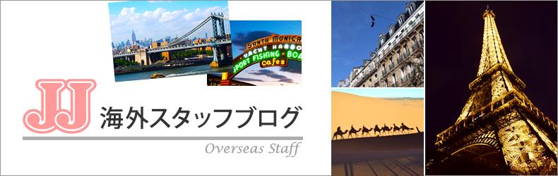 海外在住のJJスタッフが、街の最新トレンドや魅力的なスポットをご紹介します。